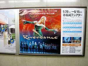 リバーダンス2008のポスター